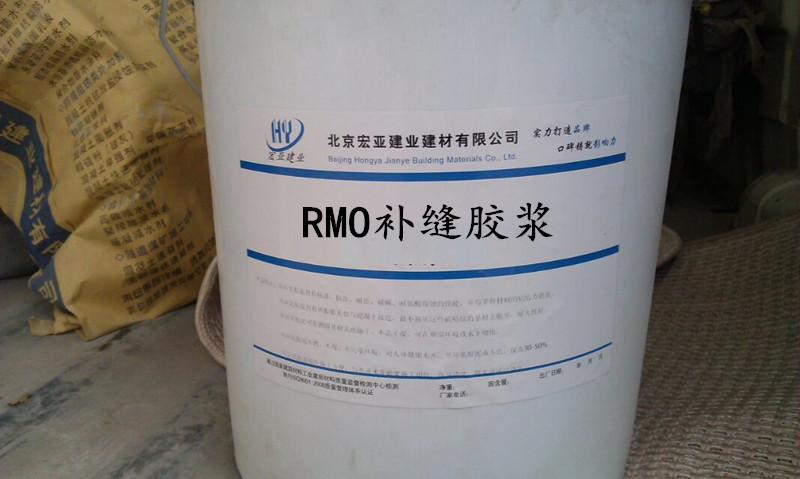 RMO补缝胶浆