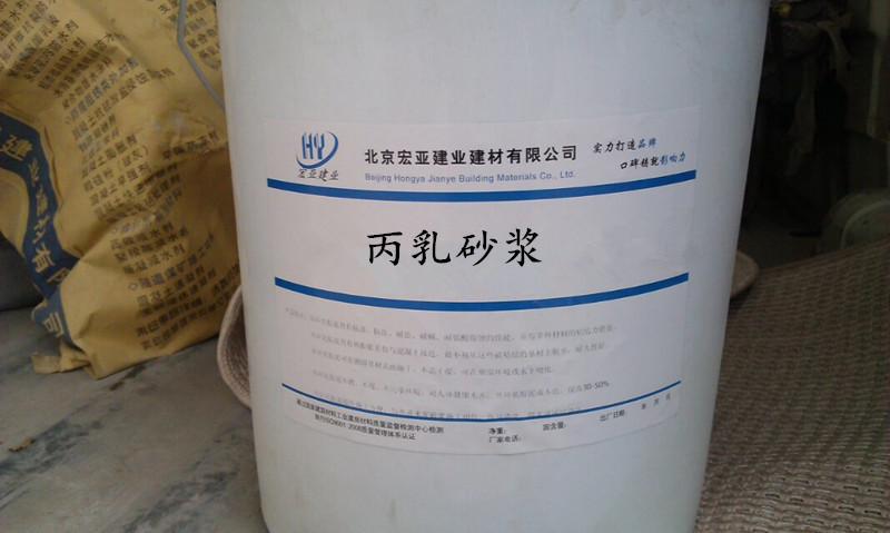 聚丙烯酸酯乳液水泥雷竞技app下载官方版雷竞技